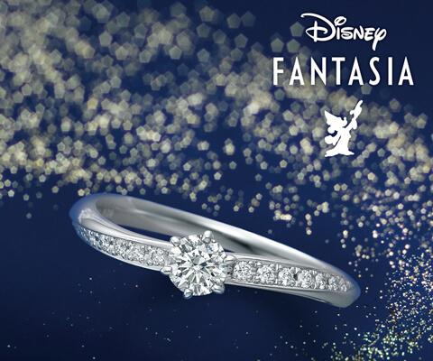 【ディズニーファンタジア】ファンタジーマジック 婚約指輪