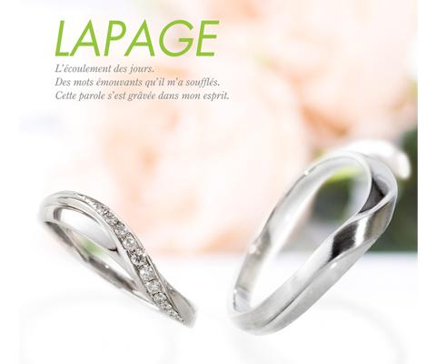 LAPAGE ジャスミン 結婚指輪