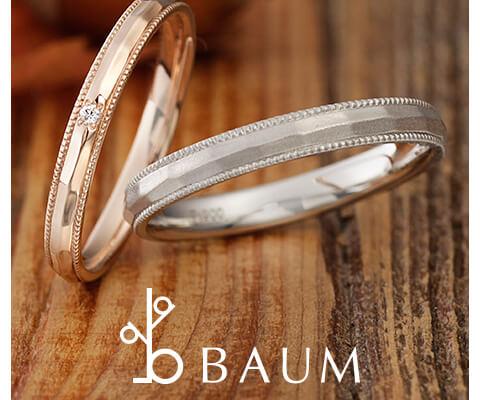 BAUM 結婚指輪 クレープミルテ