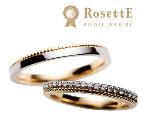 しずく 結婚指輪 【ロゼット】