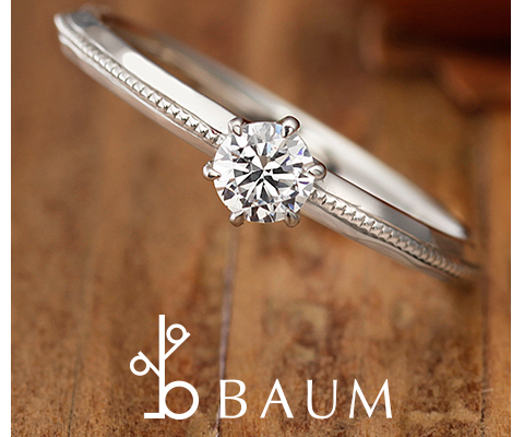 クレープミルテ  婚約指輪  【バウム】