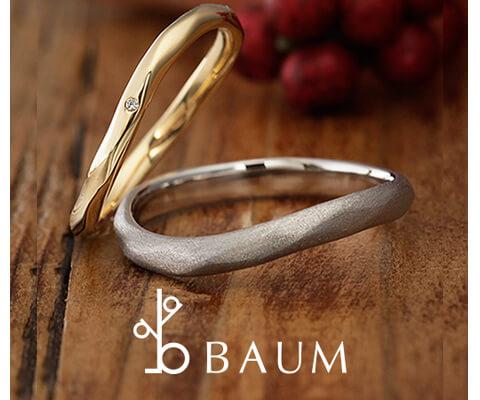 BAUM マグノリア 結婚指輪