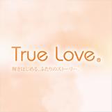 トゥルーラブ(TrueLove)