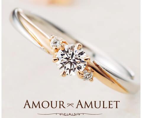 AMOUR AMULET シェリー 婚約指輪