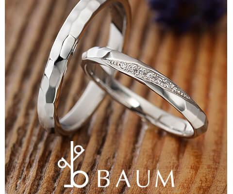 BAUM ビバーナム 結婚指輪