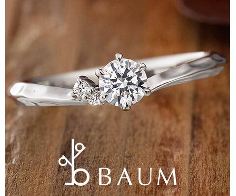 BAUM ピエリス 婚約指輪