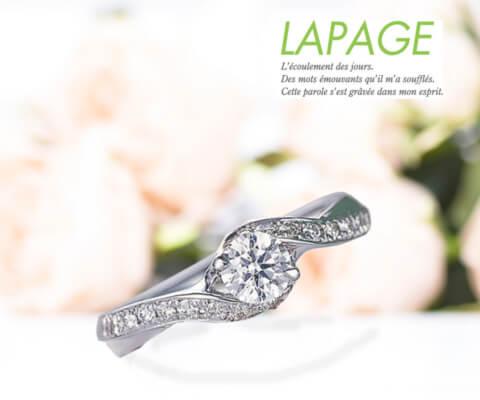 LAPAGE マーガレット 婚約指輪
