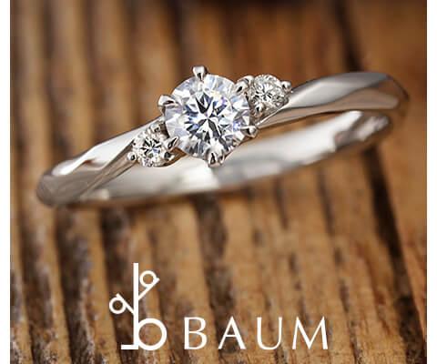 BAUM マグノリア 婚約指輪