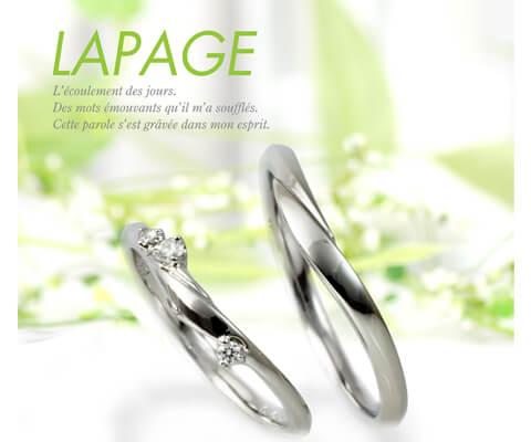 LAPAGE トレフル 結婚指輪