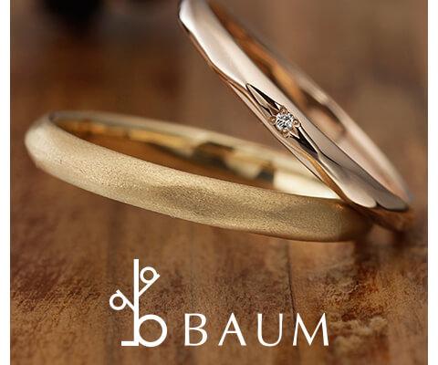 BAUM 結婚指輪 カメリア
