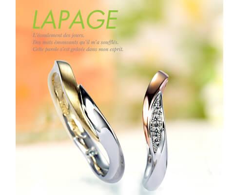 LAPAGE マリーゴールド 結婚指輪