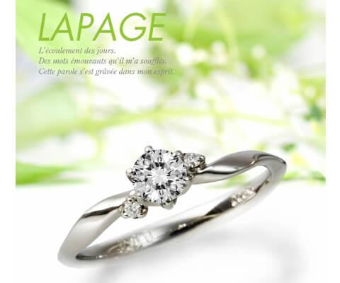 LAPAGE トレフル 婚約指輪