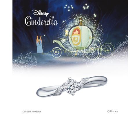 【ディズニーシンデレラ】マジック・オブ・フェアリー  婚約指輪