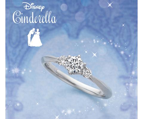 【ディズニーシンデレラ】ユア・マイ・プリンセス 婚約指輪