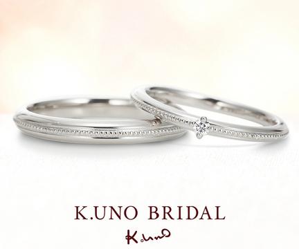 リトゥマーレ・フィーニ 結婚指輪【ケイウノ】
