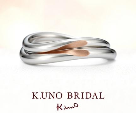ウィズハート 結婚指輪 【ケイウノ】