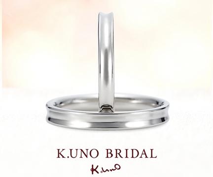 ミルキーウェイ  結婚指輪【ケイウノ】