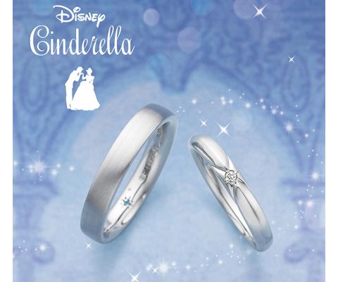 【ディズニーシンデレラ】ユア・マイ・プリンセス 結婚指輪