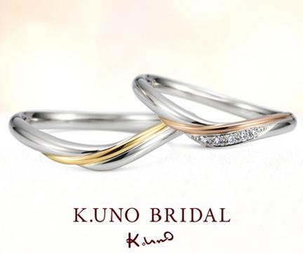 ルミナーレ 結婚指輪【ケイウノ】