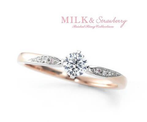 MILK & Strawberry エスティーム 婚約指輪
