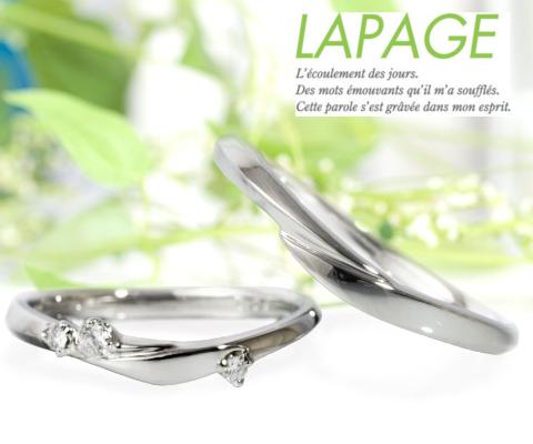 トレフル 結婚指輪 【ラパージュ】