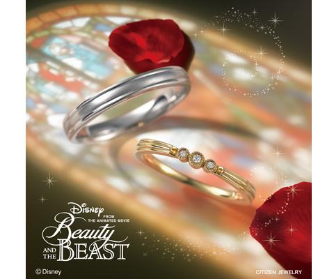 ベル・ウィズ・ビースト【ディズニー 「美女と野獣」】結婚指輪