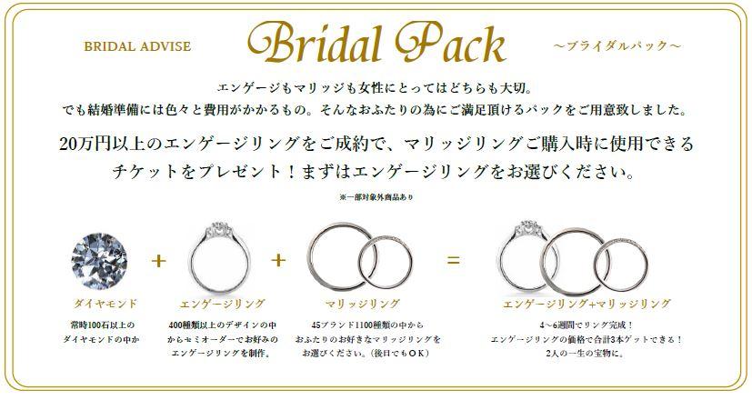bridal-pack
