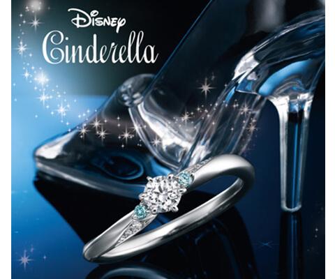 【ディズニーシンデレラ】ブリリアント・マジック 婚約指輪 数量・期間限定