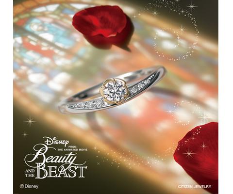 【新作】ディズニー「美女と野獣」 ビューティフル・ライト 婚約指輪(期間数量限定モデル)