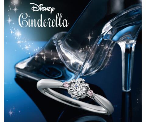 【ディズニーシンデレラ】キャリー・オン・ドリーム 婚約指輪 数量・期間限定