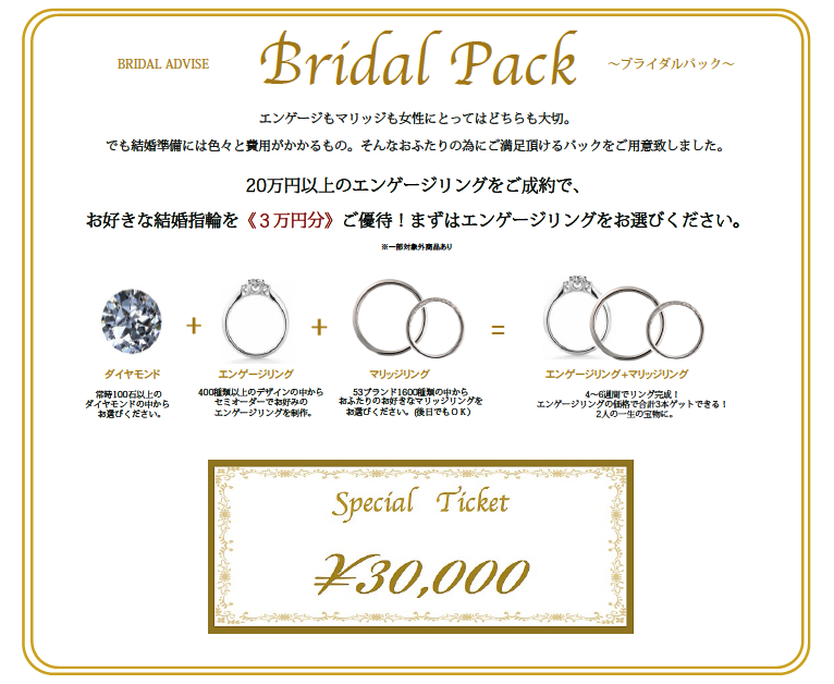 bridal pack