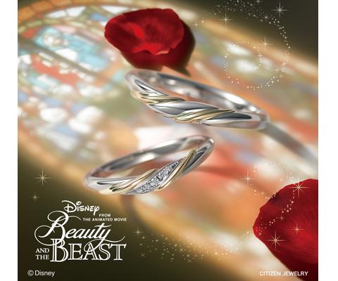 【新作】ディズニー「美女と野獣」 ビューティフル・ライト 結婚指輪(期間数量限定モデル)