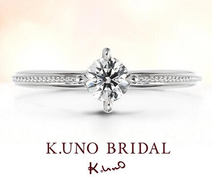 リトゥマーレ・フィーニ 婚約指輪【ケイウノ】
