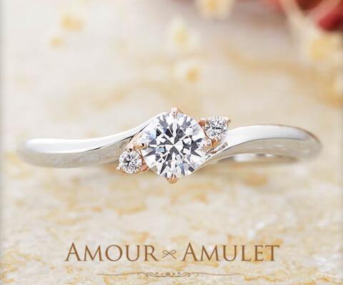 AMOUR AMULET シュシュ 婚約指輪