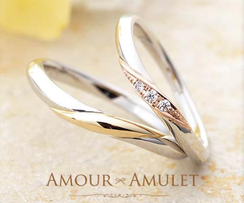 シュシュ 結婚指輪 【アムール アミュレット】