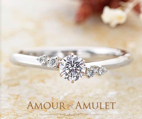 ルミエール 婚約指輪 【アムール アミュレット】