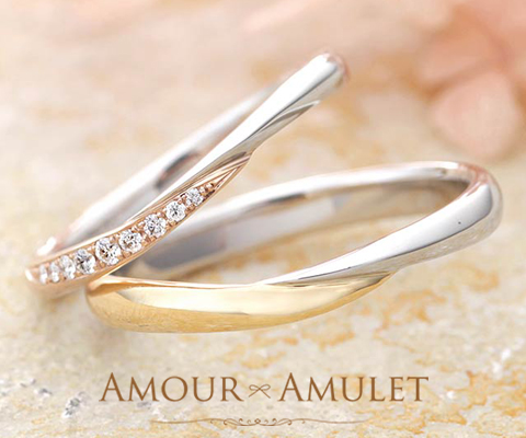 ルミエール 結婚指輪 【アムール アミュレット】