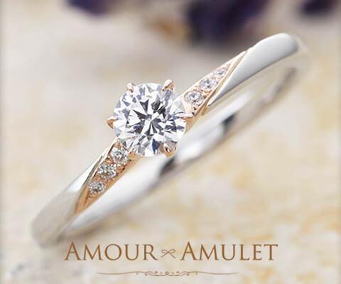 AMOUR AMULET ミエル 婚約指輪