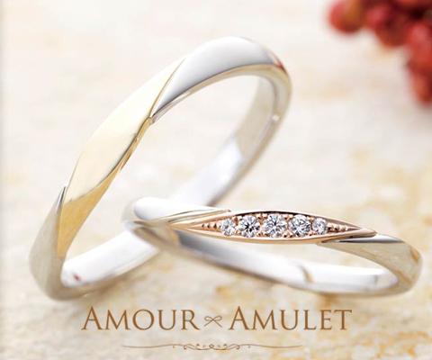 ミエル 結婚指輪 【アムール アミュレット】