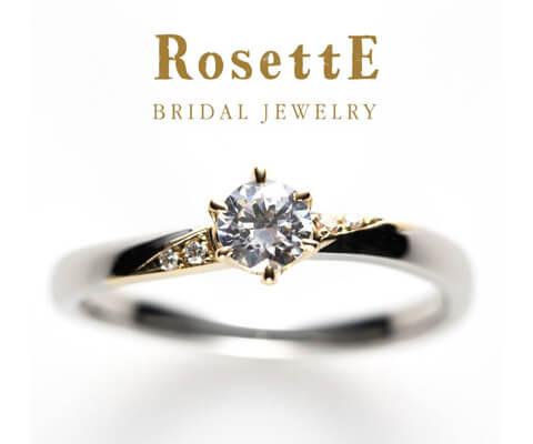 RosettE マジック 婚約指輪