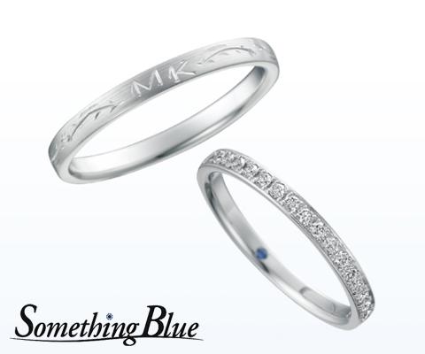SB-830/SB-831 結婚指輪 【サムシングブルー】