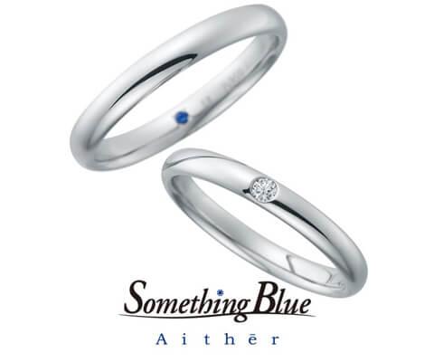 Something Blue Aither ホープフル 結婚指輪 SH700&SH701