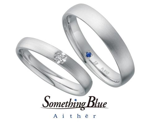 SH702/SH703 結婚指輪 【サムシングブルー アイテール】