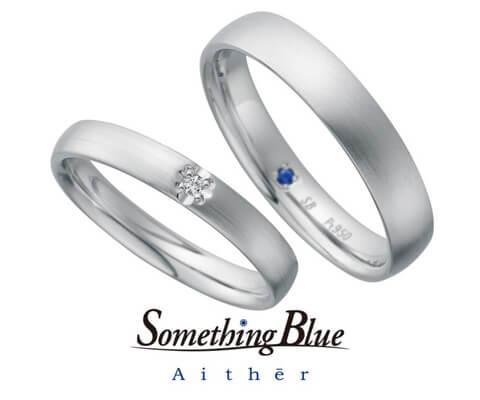 Something Blue Aither リフレクション 結婚指輪 SH702&SH703