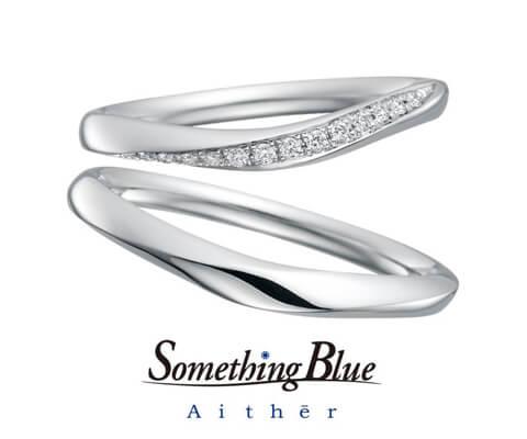 Something Blue Aither ディヴァイン 結婚指輪 SH704&SH705