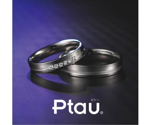 Ptau フラット 結婚指輪