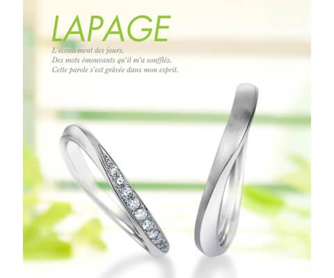 セイシェルの風 結婚指輪 【ラパージュ】