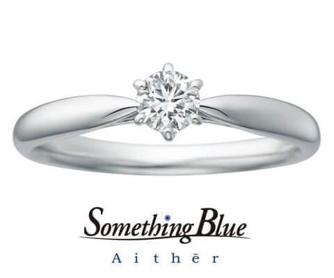 Something Blue Aither ホープフル 婚約指輪 SHE001