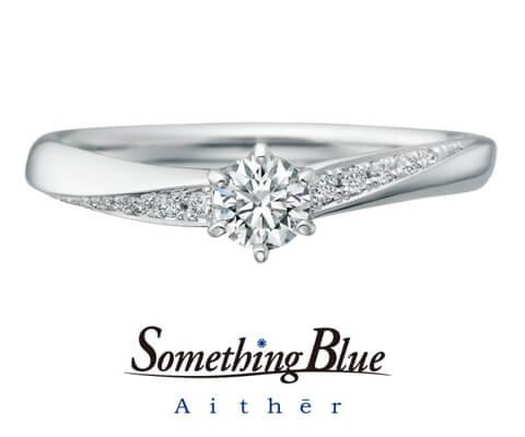 Something Blue Aither ディヴァイン 婚約指輪 SHE003