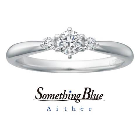 Something Blue Aither ホープフル 婚約指輪 SHE002
